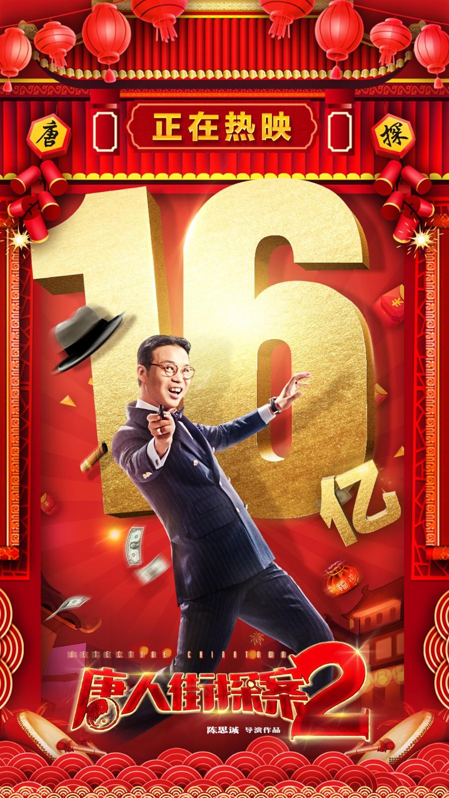 """《唐探2》破16亿领跑春节档 徐峥赞""""用两部电影打造一个全新IP"""""""