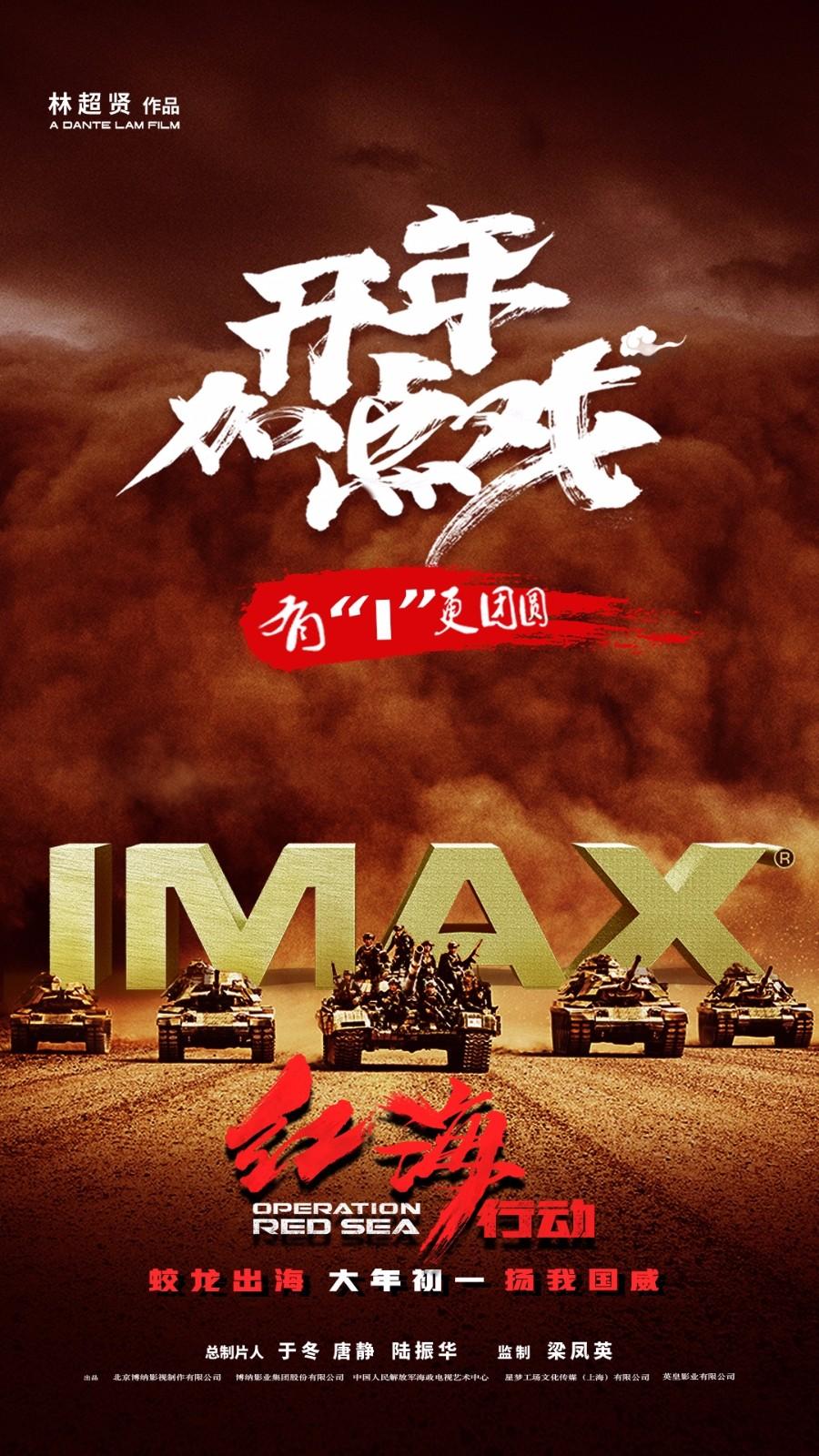 春节档IMAX中国票房创佳绩 破多项开片纪录
