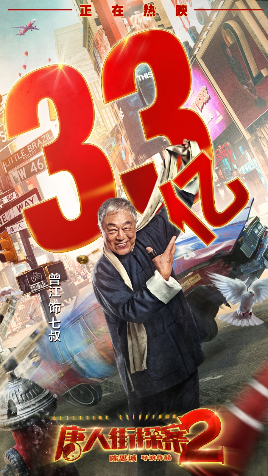 《唐人街探案2》票房破33亿 制片人:没人敢担保 只能自己保自己