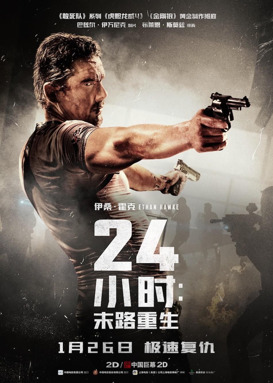 """《24小时:末路重生》""""孤胆杀手""""海报预告 极速上演劲猛复仇!"""