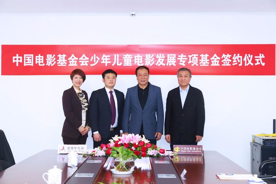 中国电影基金会少年儿童电影发展专项基金签约仪式在京举行