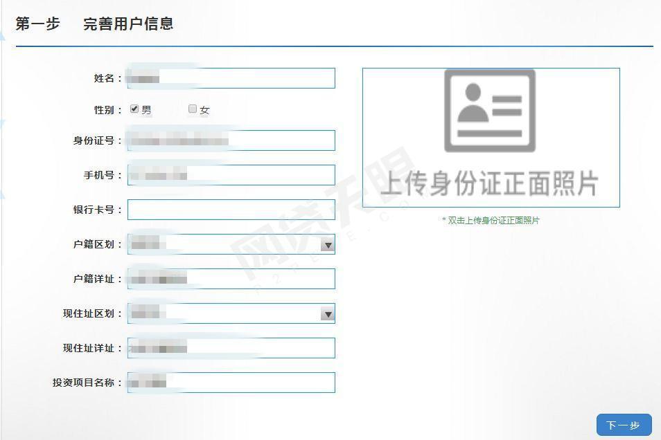 """""""钱宝网用户配合调查取证受理登记平台""""注册页面。"""