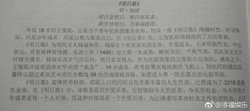 王俊凯登上语文阅读材料,与他以前唱的一首歌有关图片