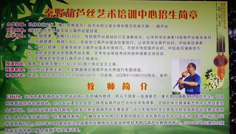 10.《联奏》,表演者:单文岳等.11. 《风中的葫芦》,表演者: 刘润东.