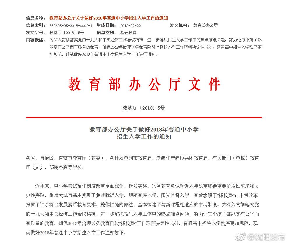 庆阳初中小学已取消特长生v初中初中沈阳环城图片