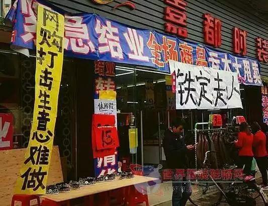 电商兴起让实体店迎来倒闭潮,事实真的如此吗?