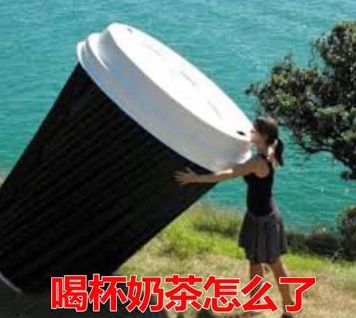 一组在网上a表情的吃饭1表情,喝杯表情了跑男邓超奶茶包图片