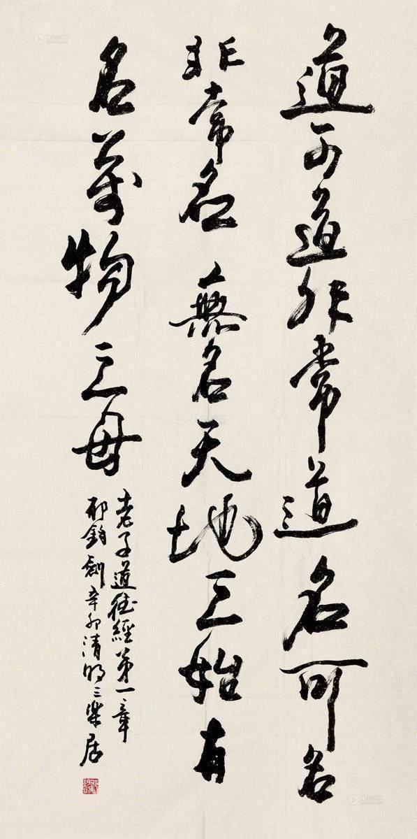郁钧剑书法_说句心里话的郁钧剑:把书法作为艺术形式,是对汉字的一种亵渎!
