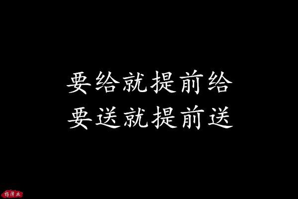 杨泽业送礼思维揭秘:要给就提前给,要送就提前送
