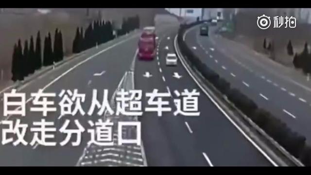 白色汽车从超车道两次变道引发车祸!高速上和两辆大货车闹
