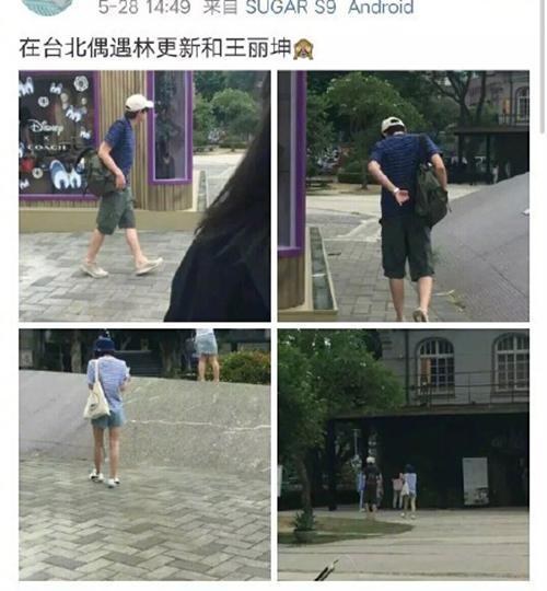 林更新王丽坤恋情早就人尽皆知,为啥还是不肯公开恋情?