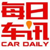 每日车讯CarDaily