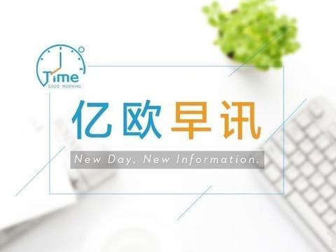 贾跃亭出局,融创中国7.73亿接盘;谷歌及Facebook等或遭调查