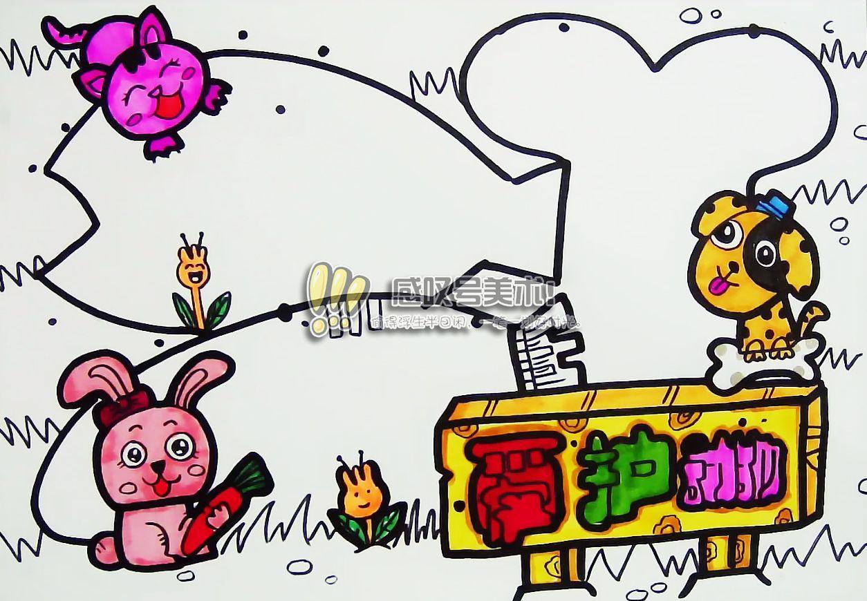 教大家如何绘画保护动物的手抄报, 快跟老师绘画可爱的小动物吧