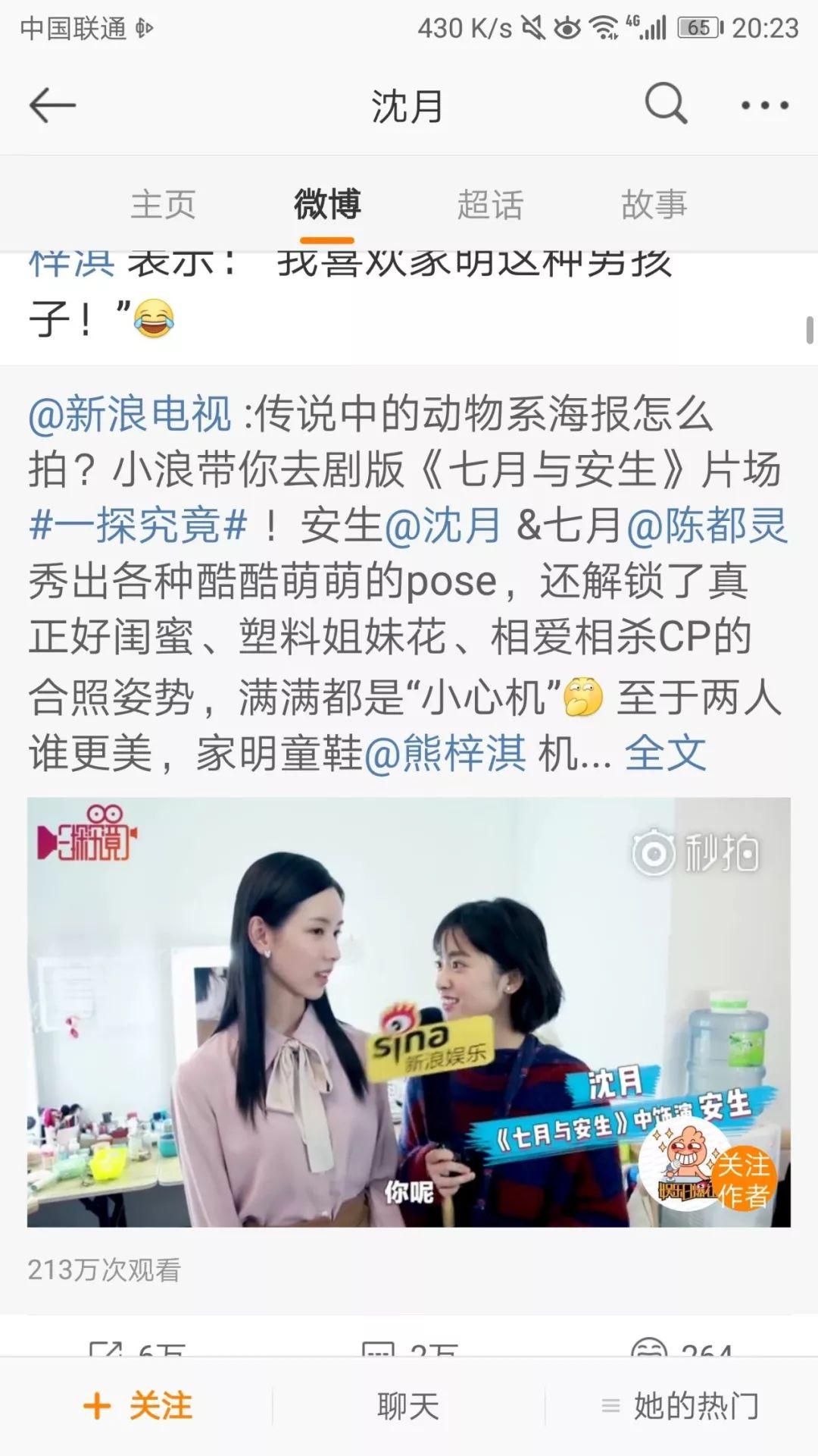 黄磊认她当干女儿都不乐意,沈月还能甘心和武艺组CP?