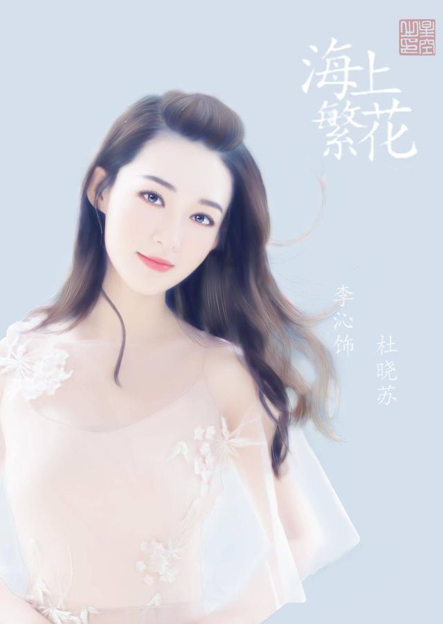 众女星手绘版, 赵丽颖热巴古装美得惊艳, baby李沁只