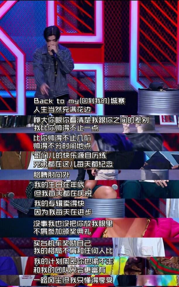 《中国新说唱》:满舒克套词还能晋级,潘玮柏忘词邓紫棋暖心安慰