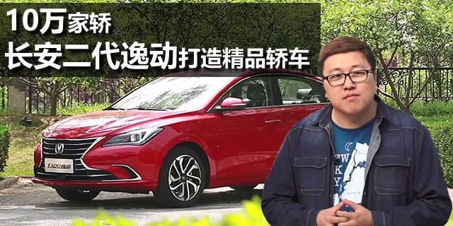 《李楠说道》10万元家轿 长安第二代逸动打造精品轿车