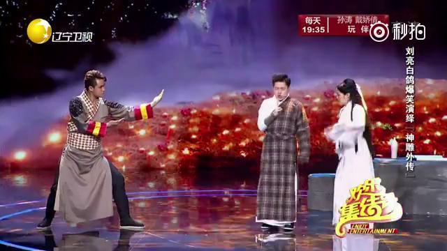 小品《神雕外传》 表演:刘亮,白鸽!