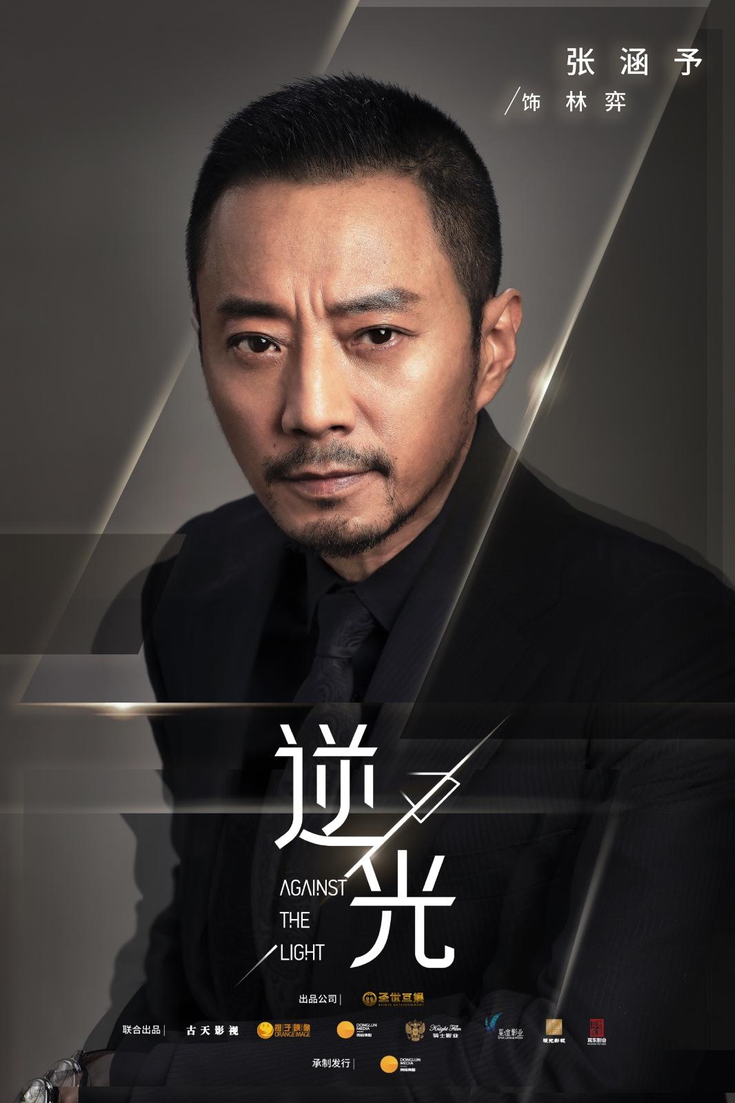 电视剧《逆光》曝杀青特辑 张涵予蓝盈莹引领职场新风貌