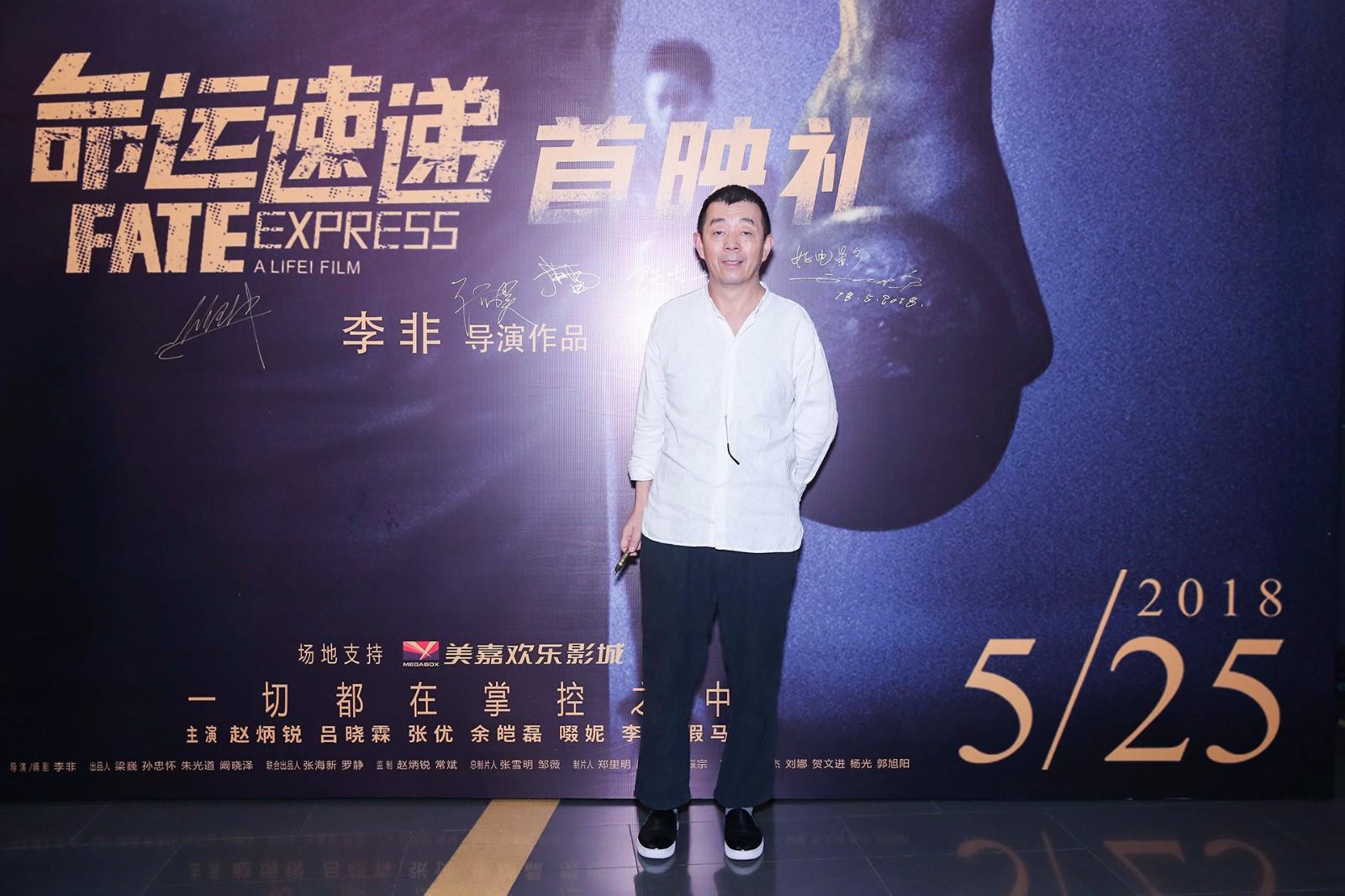 """《命运速递》爆笑首映 姜文客串主持护航李非""""年度黑色喜剧"""""""