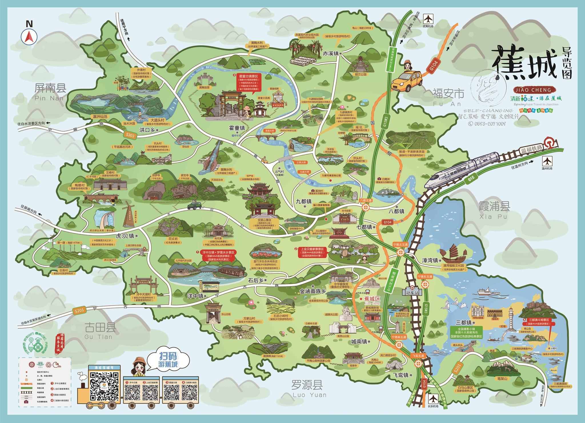 【蕉城手绘地图正面】