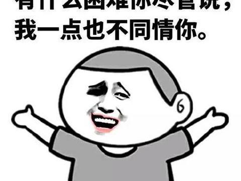 秋名山车神表情表情搞笑qq动态包群图片