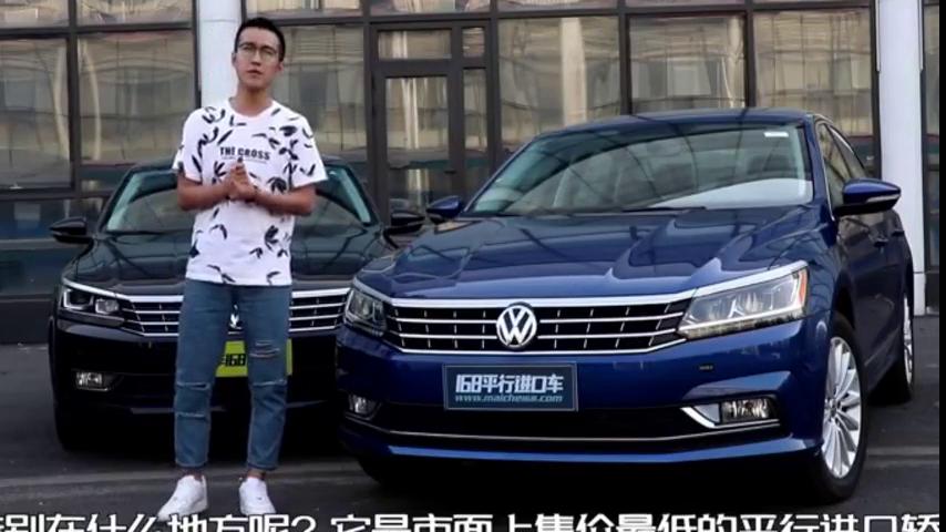 视频:最便宜平行进口轿车!帕萨特北美版PK国产版