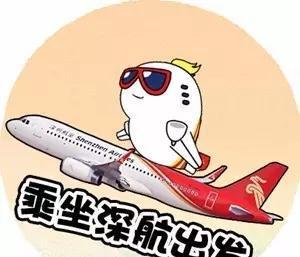 此雕刻家航空公司的效力动棒儿子棒儿子哒,在线退改签等效力动壹键get!