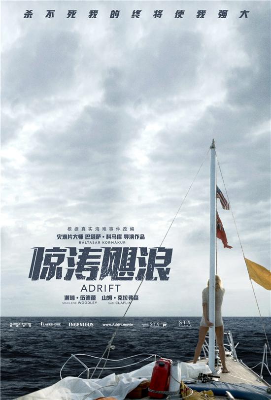 灾难片《惊涛飓浪》解开中国航海第一人失踪之谜