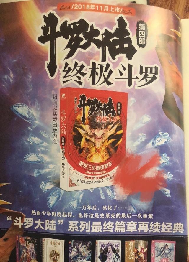 《斗罗4终极斗罗》唐家三少:唐三最终下场,回到前世的世界?