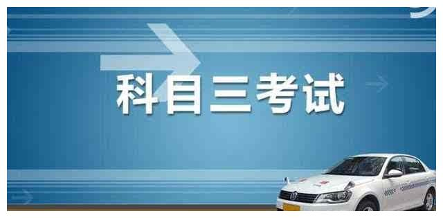 科目三从练车到考试为何驾校只安排6天?教练说出原因,太意外!