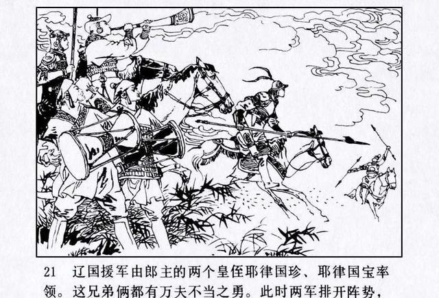 小人书鉴赏 四大名著之 水浒传28《破辽国徒劳无功》