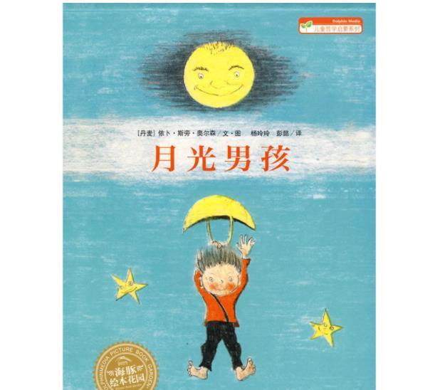 小学生必看的课外书籍推荐:男孩月光小学生安排课余v男孩图片