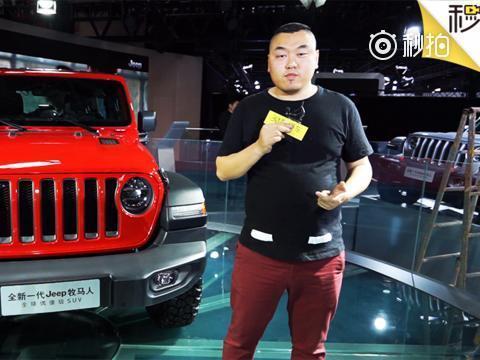 外观漂亮越野依旧强悍 直击2018北京车展Jeep全新牧马人