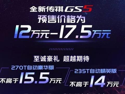 巴黎车展首发亮相,传祺GS5公布预售价:12-17.5万元!