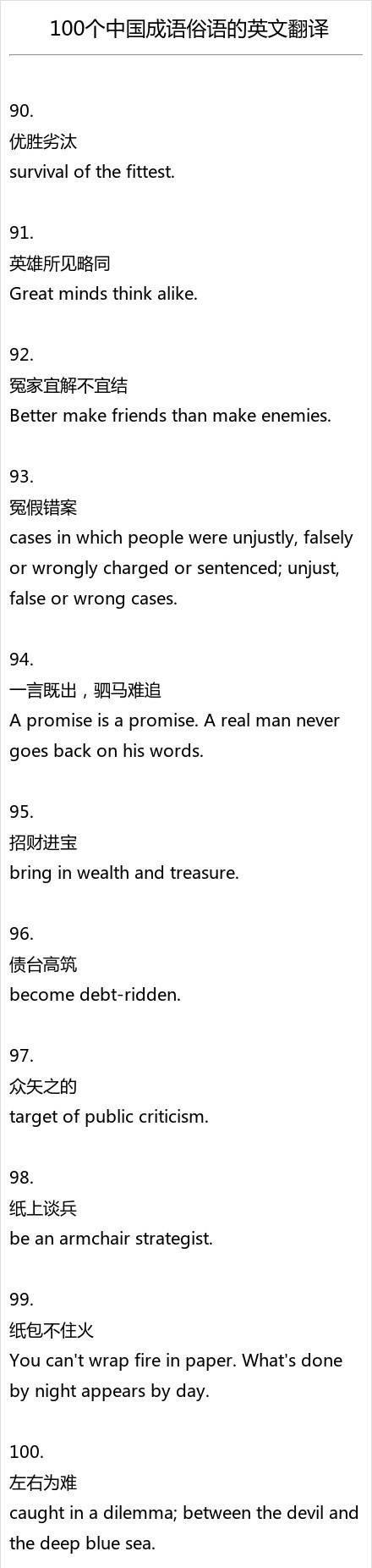 100个中国成语俗语的英文翻译