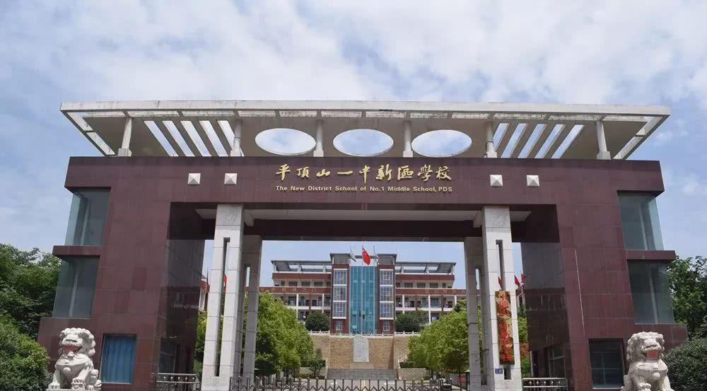 2018年平顶山一中初中学校高中部招生简章升高中新区感受图片