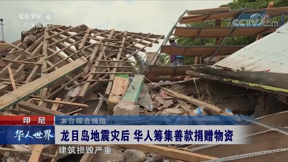 印尼龙目岛地震灾后 华人筹集善款捐赠物资