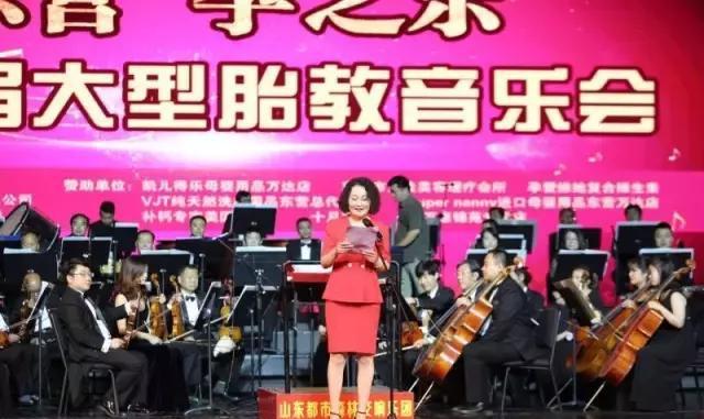东方营落酷爱妇产科防治所胎教养音乐会惊触动全城