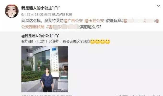 上海女子诅咒玉林地震海啸,还狂言要炸玉林某地