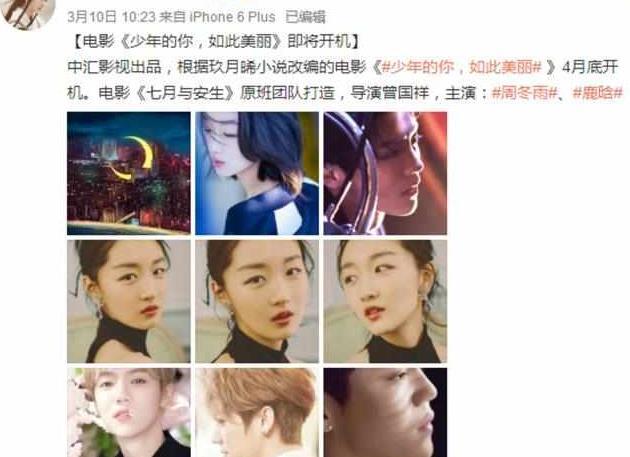 鹿晗搭档周冬雨成剧粉噩梦,自带光环败掉6对女星CP感!
