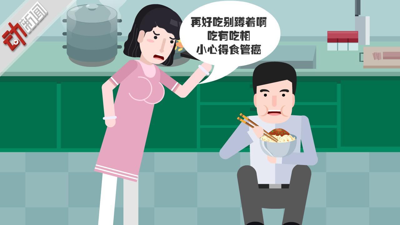 中国食管癌全球发病第一动画科普为何蹲着吃饭易得病