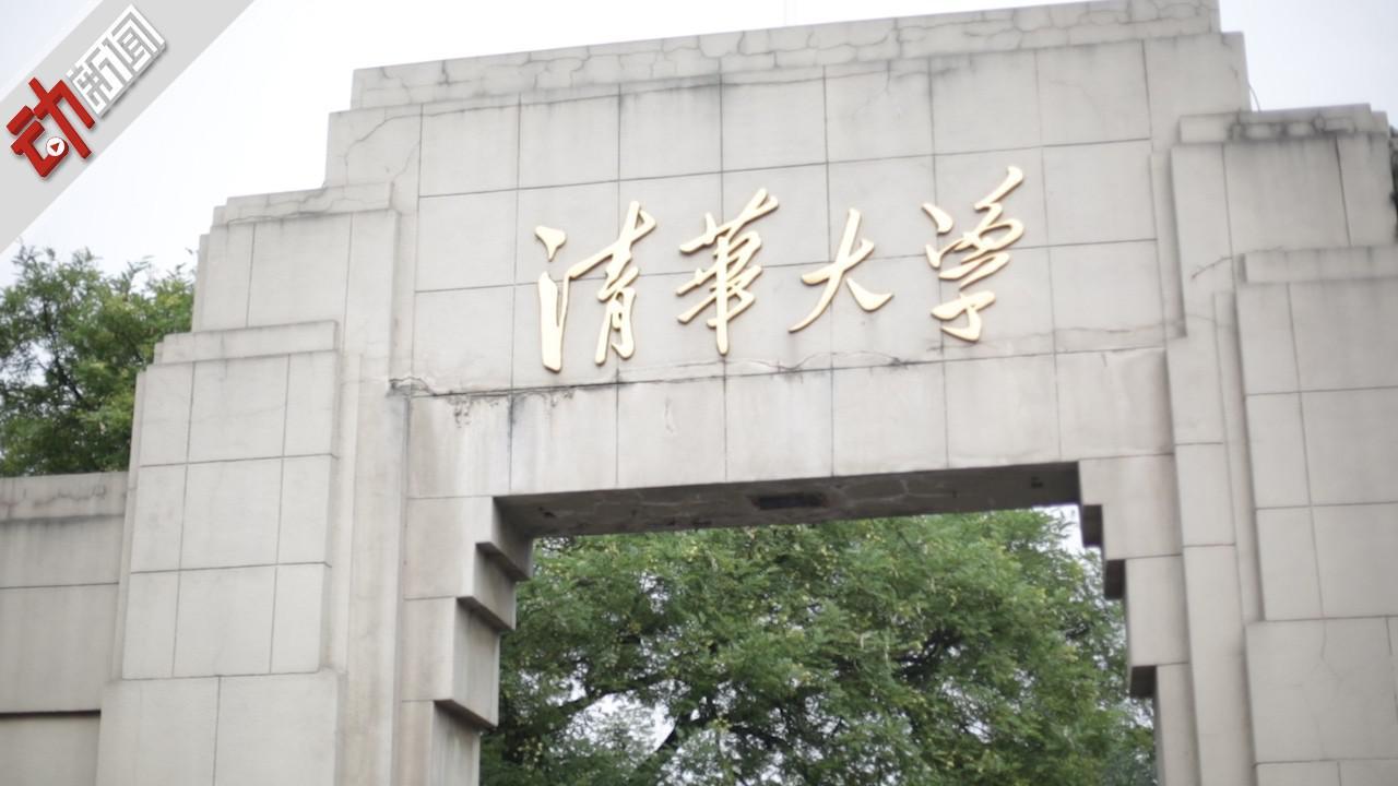 街采:清华北大本科生可直接落户上海  非清北毕业生有话说
