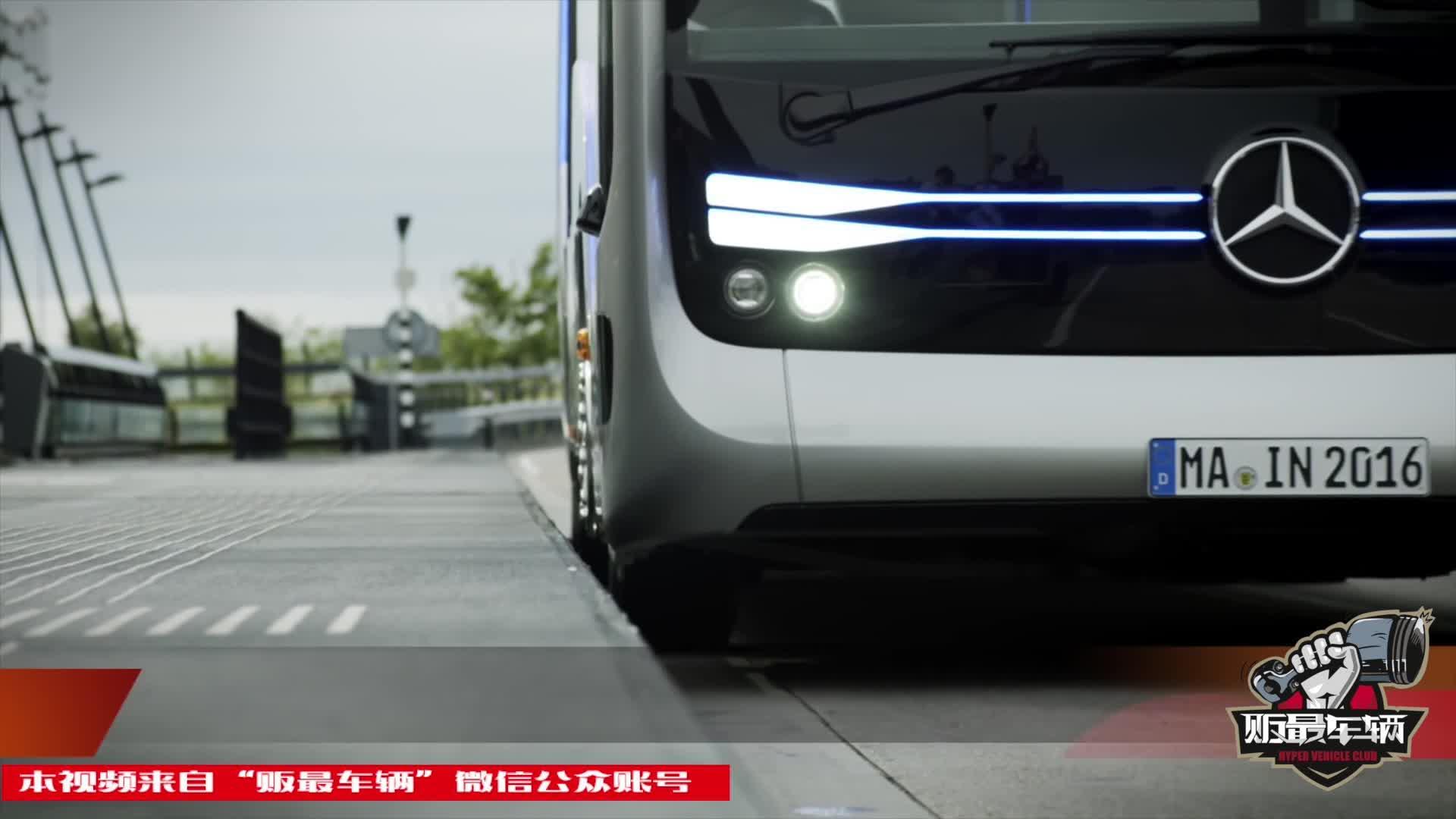 未来公交车 梅赛德斯-奔驰Future Bus自动驾驶公交车