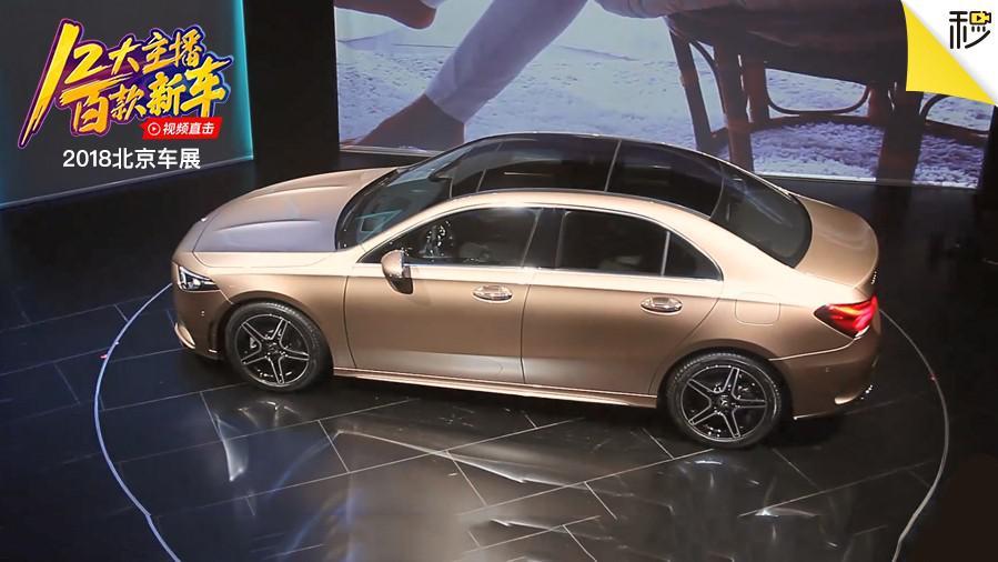 梅赛德斯-奔驰全新A级三厢长轴距 北京三里屯全球首发