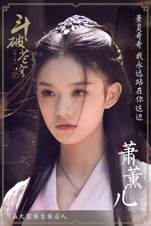 《斗破苍穹》开播 剧中主角林允少女感爆棚!图片