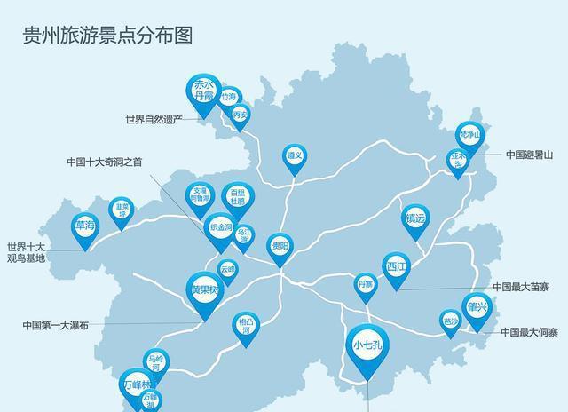 贵州旅游怎样玩 经典景点路线大合集