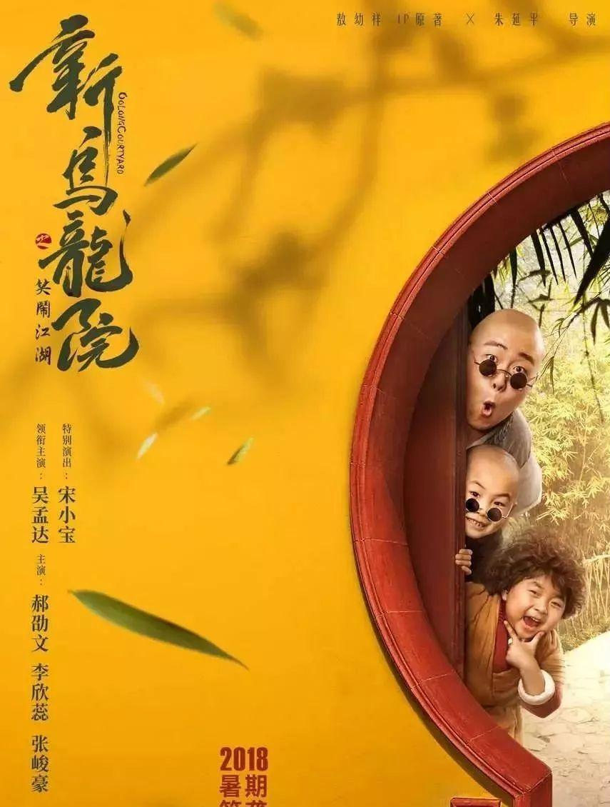 阿修罗 海报设计和原画水平 恐怕要远超电影本身 一出好戏 导演是黄渤