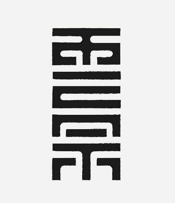一组中国风字体logo设计